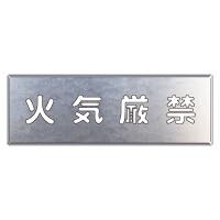 吹付け用プレート 文字内容:火気厳禁 (349-19A)