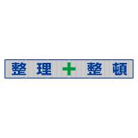 メッシュ横断幕 表記:整理+整頓 (352-35)