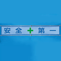 メッシュ横断幕 表記:安全+第一 (352-36)