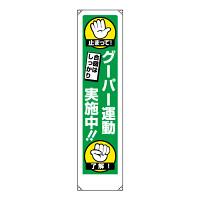 たれ幕 表示内容:グーパー運動実施中!! (353-53)