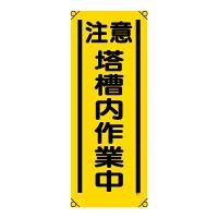 たれ幕 「注意 塔槽内作業中」 (353-54)