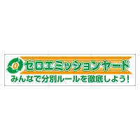 横幕 ゼロエミッションヤード (354-42)