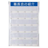 職長会紹介ボード (防雨型・ビニール式) 仕様:裏面ゴムマグネット付 (355-26)