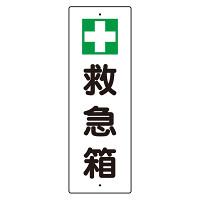 短冊型標識 表示内容:+救急箱 (359-80)