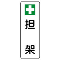 短冊型標識 表示内容:+担架 (359-82)