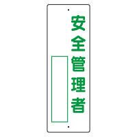 指名標識 表示内容:安全管理者 (361-05)