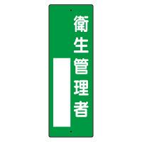 指名標識 表示内容:衛生管理者 (361-07)