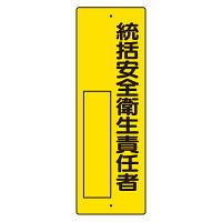 指名標識 表示内容:統括安全衛生責任者 (361-11)