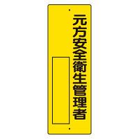 指名標識 表示内容:元方安全衛生管理者 (361-12)