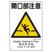 建災防統一標識(日・英・中・ベトナム 4ヶ国語) 開口部注意 (363-03A)