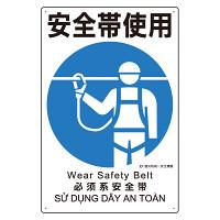 建災防統一標識(日・英・中・ベトナム 4ヶ国語) 安全帯使用 (363-05A)