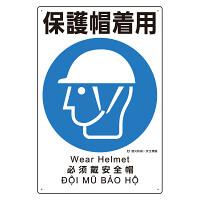 建災防統一標識(日・英・中・ベトナム 4ヶ国語)  保護帽装着 (363-06A)