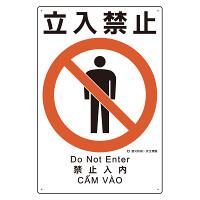 建災防統一標識(日・英・中・ベトナム 4ヶ国語)   立入禁止 (363-07A)