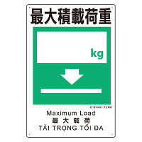 建災防統一標識(日・英・中・ベトナム 4ヶ国語)   最大積載荷量 (363-09A)