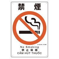 建災防統一標識(日・英・中・ベトナム 4ヶ国語)  禁煙 (363-12B)