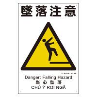 建災防統一標識(日・英・中・ベトナム 4ヶ国語)  墜落注意 (363-15A)