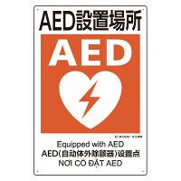 建災防統一標識(日・英・中・ベトナム 4ヶ国語)  AED設置場所 (363-17A)