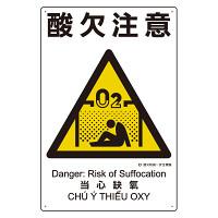 建災防統一標識(日・英・中・ベトナム 4ヶ国語)  酸欠注意 (363-18A)