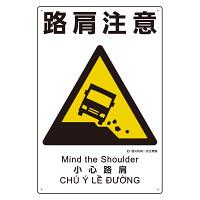 建災防統一標識(日・英・中・ベトナム 4ヶ国語)  路肩注意 (363-22A)
