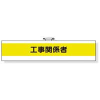 作業主任者腕章 内容:工事関係者 (366-16)