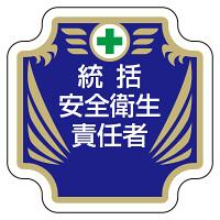 安全管理関係胸章 表示内容:統括安全衛生責任者 (367-52)