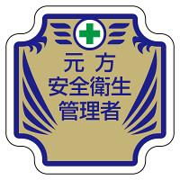 安全管理関係胸章 表示内容:元方安全衛生管理者 (367-53)