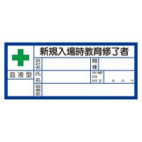 血液型ステッカー 10枚1シート 表示内容:新規入場時教育修了者(修了年月日・現場名入り) (371-28)