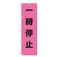 桃太郎旗 表示内容:一時停止 (372-75)