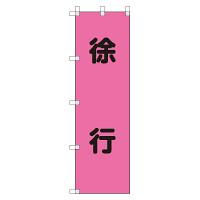 桃太郎旗 表示内容:徐行 (372-76)