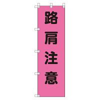桃太郎旗 表示内容:路肩注意 (372-79)