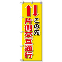 桃太郎旗 1500×450mm 内容:この先片側交互通行 (372-84)
