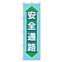 桃太郎旗 1500×450mm 内容:安全通路 (372-87)