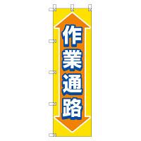 桃太郎旗 1500×450mm 内容:作業通路 (372-88)