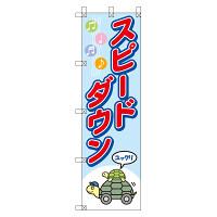 桃太郎旗 1500×450mm 内容:スピードダウン (372-91)