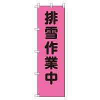 桃太郎旗 表示内容:排雪作業中 (372-93)