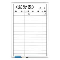 ホワイトボード就労表 (職種無記入) (373-33)