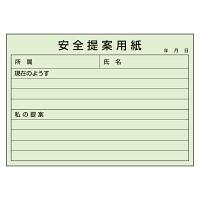 安全提案用紙 1冊100枚綴り (373-48)