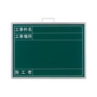 撮影用黒板 (ビューボード仕様) 緑 (373-69)
