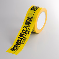 関係者以外立入禁止テープ (374-101)