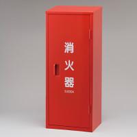 ステンレス製 消火器BOX 20型1本用 (376-183)