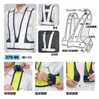 サイズ調整ベスト カラー:紺×白 (379-96)