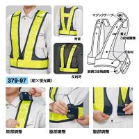 サイズ調整ベスト カラー:紺×蛍光黄 (379-97)