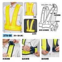 サイズ調整ベスト カラー:黄×蛍光黄 (379-98)
