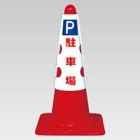 カラーコーン用カバー 430×290 内容:P駐車場 (385-551)