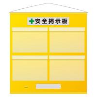 フリー掲示板 (防雨型) A3ヨコ用×4枚タイプ 色:黄 (464-05Y)
