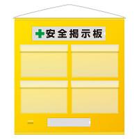 フリー掲示板 (防雨型) A4ヨコ用×4枚タイプ 色:黄 (464-06Y)
