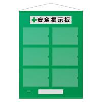 フリー掲示板 A4用紙ヨコ×6枚タイプ カラー:緑 (464-07G)