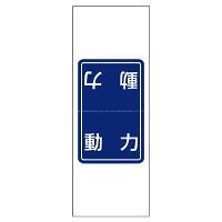 電気関係ステッカー 「動力」 5枚1シート (476-49)