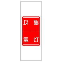 電気関係ステッカー 「電灯」 5枚1シート (476-50)