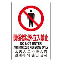 4カ国語標識 平板タイプ アルミ製 関係者以外立入禁止 H450×W300(802-901)